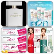 Косметика,  парфюмерия и все для дома компании Фаберлик